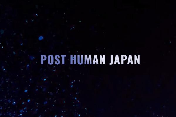 ポスト・ヒューマン・ジャパン株式会社