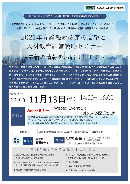 11月13日(金)2021年介護報酬改定の展望と ⼈材教育経営戦略セミナー