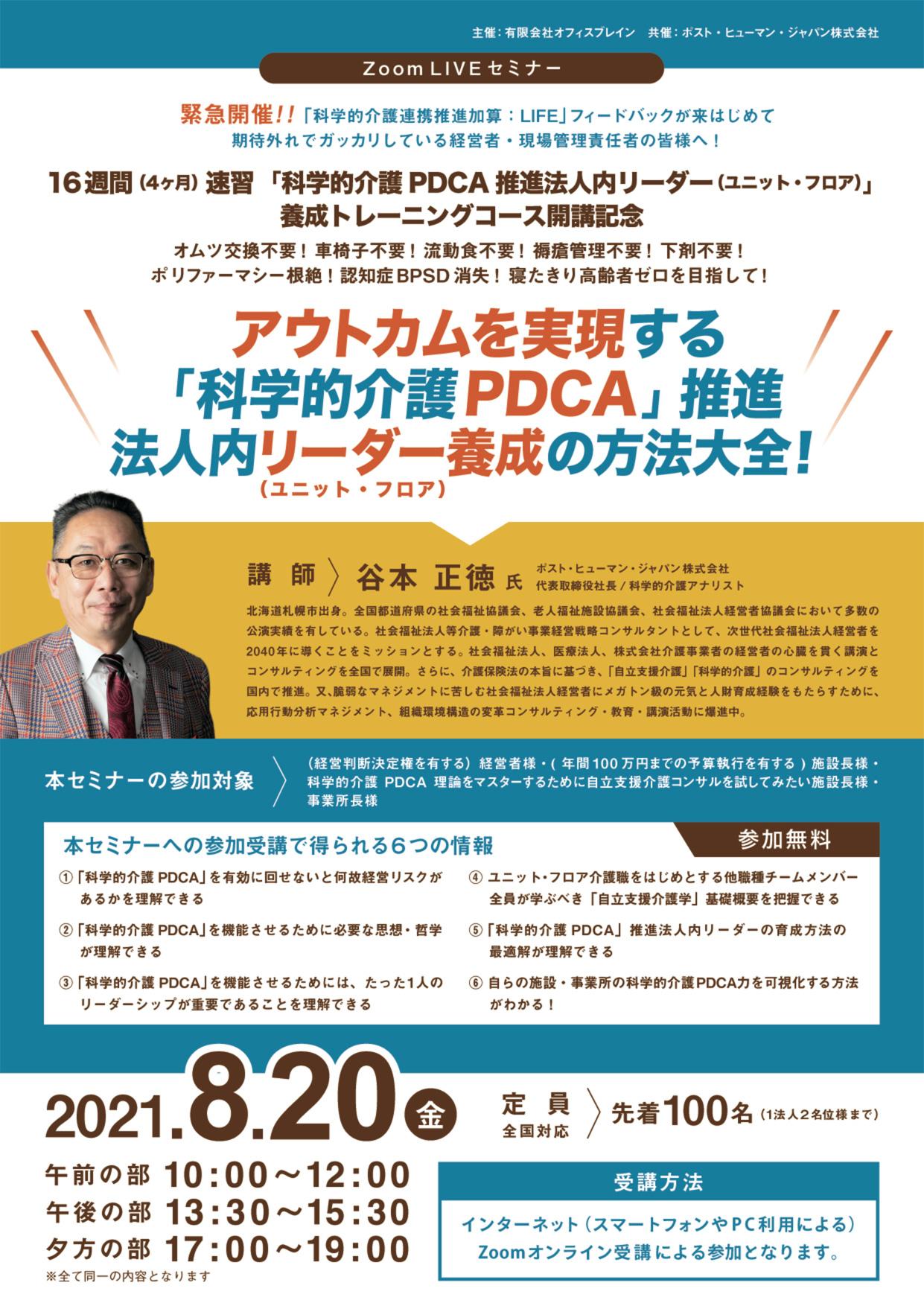 アウトカムを実現する「科学的介護PDCA」推進 法人内リーダー養成の方法大全!